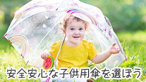 子供の傘はいつから?サイズや柄の選び方は?男女別10選