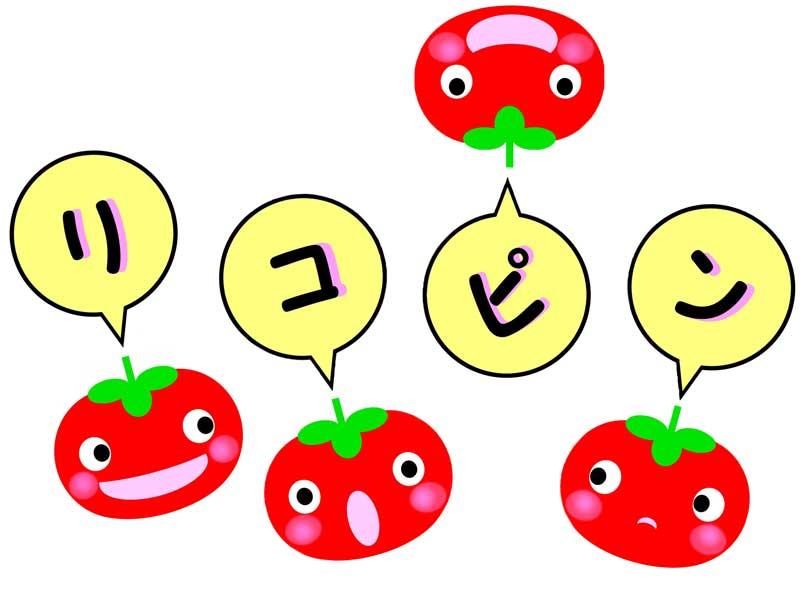 トマトに含まれるリコピンのイラスト