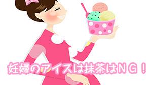 妊婦さんのアイス事情~食事の後に抹茶はクリームはOK?