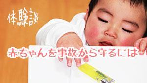 赤ちゃんが事故の一歩手前?!先輩ママのヒヤリハット体験談