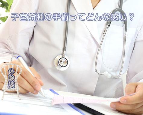 子宮筋腫手術の費用や術後の生理・痛みの違い体験談