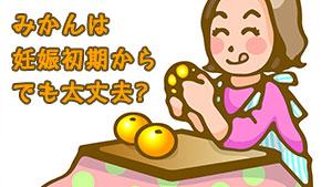 妊婦とみかん~栄養豊富だからこそ食べ過ぎには注意しよう