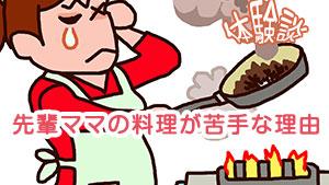 料理が苦手な先輩ママがやらかした…と感じた驚き失敗談12