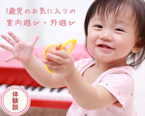 1歳児の遊び~子供が好きな室内遊び/外遊びの体験談12