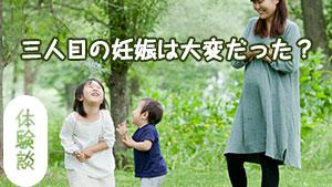 三人目の妊娠の体験談~上の子のお世話は?つわりはひどい?