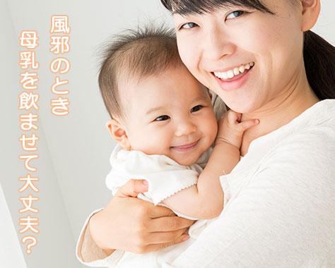 風邪は母乳でうつる?治し方は?授乳中に飲める市販の風邪薬