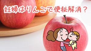 妊婦はりんごを皮ごと食べると~便秘解消以外の効果もアリ