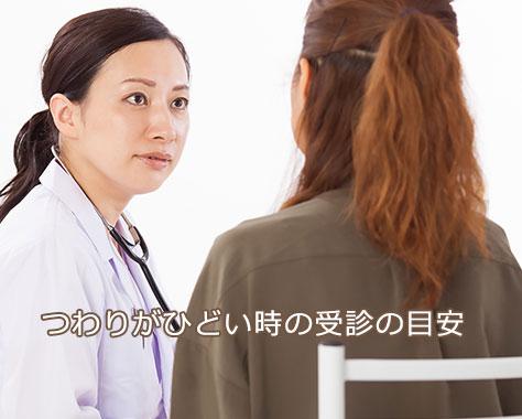 つわりがひどい原因は妊娠悪阻?受診の目安となる症状とは