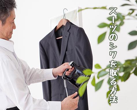 スーツのシワ取りはアイロンが決め手~毎日じゃなくてもOK