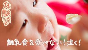 離乳食の途中で泣く理由は?食べない時の先輩ママの対処法