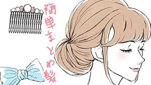 くるりんぱでヘアアレンジ簡単に可愛くなる基本のまとめ髪