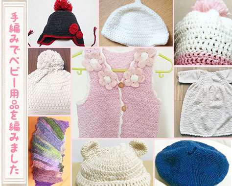 赤ちゃん用品手編み体験談~人気のニット帽からベストまで
