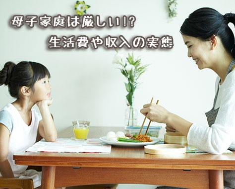 母子家庭の生活費は平均いくら?シングルマザーお財布事情