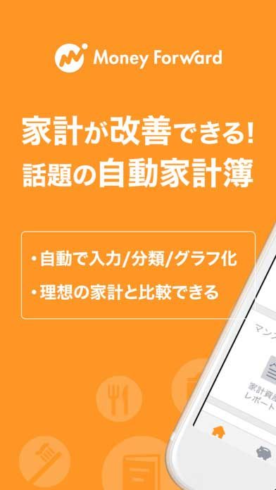 家計簿マネーフォワード銀行クレカ対応が人気の無料アプリ (アプリ画面キャプチャ)