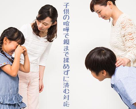 子供同士のトラブルをママ友トラブルに発展させない対応6