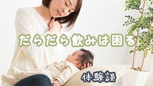 母乳の困っただらだら飲みはいつから?先輩ママの体験談15