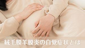 絨毛膜羊膜炎の症状とは?早産や前期破水を予防するために