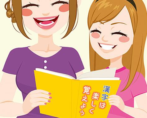 小学生の漢字練習方法20選!苦手な漢字を楽しく覚えるコツ