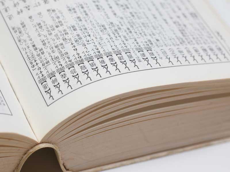 開いている漢和辞書