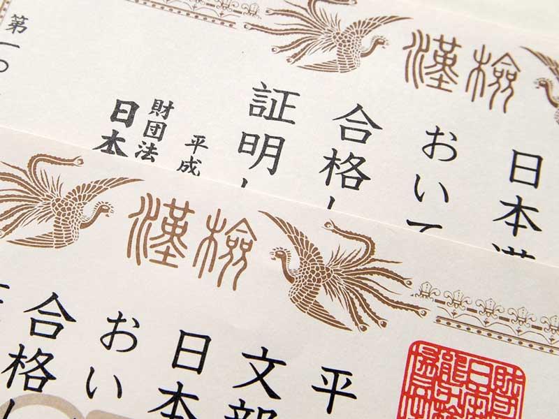 漢字検定合格証書