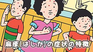 麻疹(はしか)の症状とは?風疹や水疱瘡との違いを徹底解説!