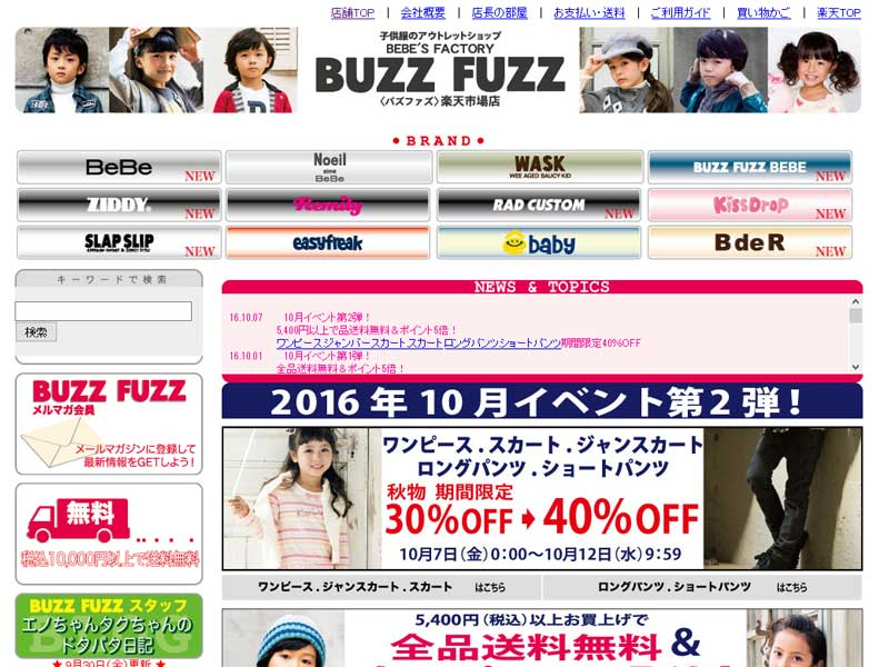 BUZZ FUZZ(サイト画面キャプチャ)