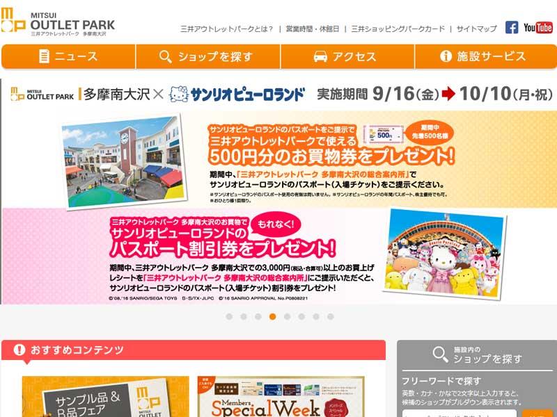 三井アウトレットパーク多摩南大沢(サイト画面キャプチャ)