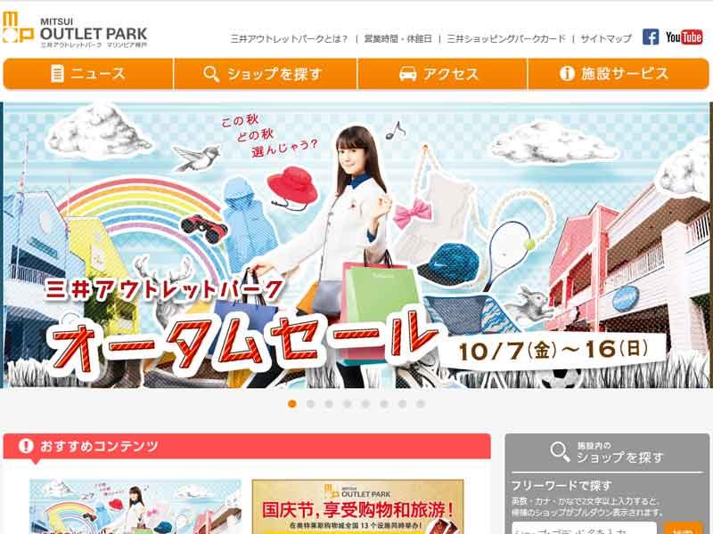 三井アウトレットパーク マリンピア神戸(サイト画面キャプチャ)