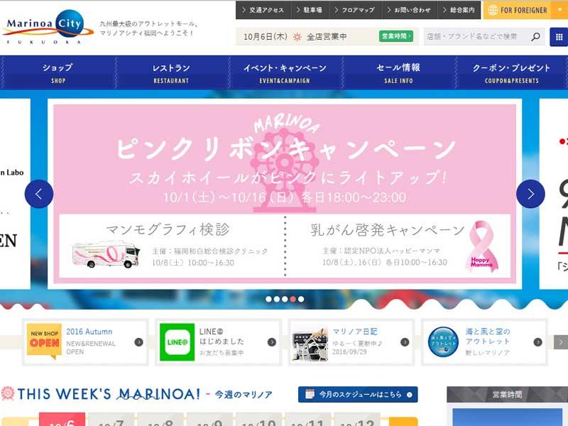 マリノアシティ福岡(サイト画面キャプチャ)