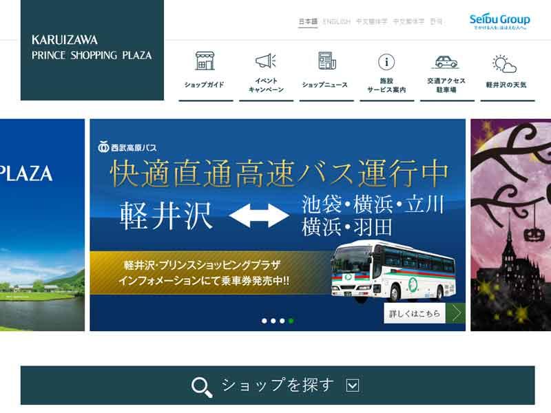 軽井沢プリンスショッピングプラザ(サイト画面キャプチャ)