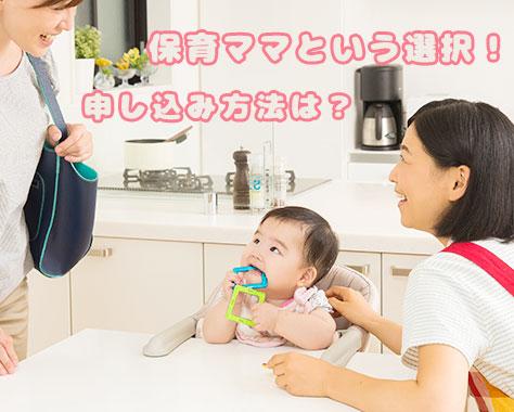 保育ママとは?資格や料金は?保育ママ利用の長所&短所