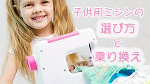 【子供用ミシン】年長児~小学校高学年におすすめ厳選5品