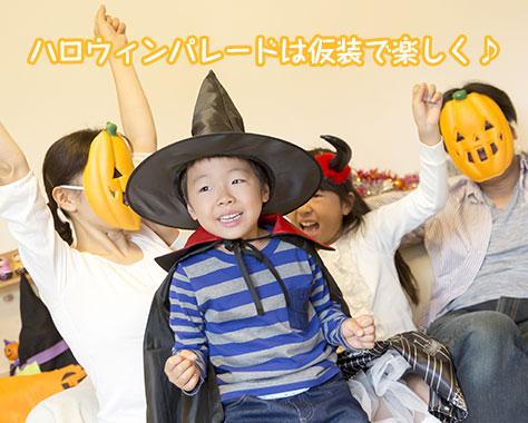ハロウィンパレード~ディズニーやUSJや街では仮装‼