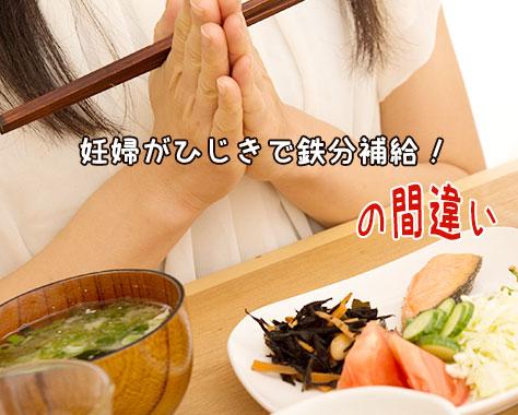 妊婦がひじきを食べるのは危険!?貧血予防にも効果なし?