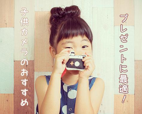 子供用カメラの選び方は?幼児や小学生へのおすすめ10選