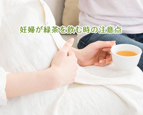 妊婦と緑茶~カフェインは種類と抽出方法で大きな差あり!