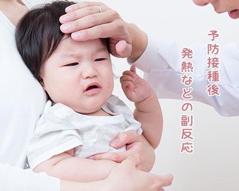 予防接種後の発熱の原因は?ワクチン接種の副反応の注意点