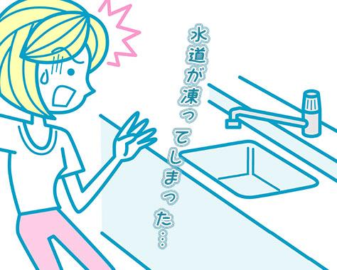 水道の凍結防止対策~西日本も注意したい冬の水道トラブル