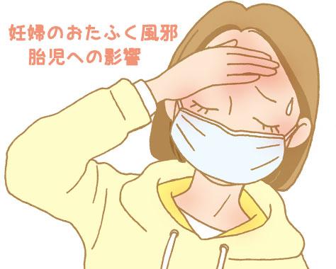 妊婦がおたふく風邪に感染するリスク/2人目ママは要注意