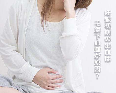 絨毛膜下血腫の原因は?注意すべき妊娠初期から中期の出血