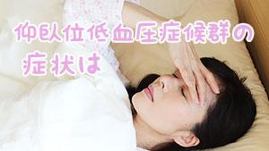 仰臥位低血圧症候群とは?妊婦が仰向け寝てはいけない理由