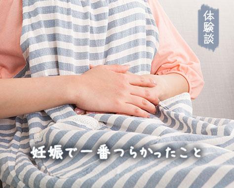 妊娠初期に注意することは何?先輩ママが大変だったこと15