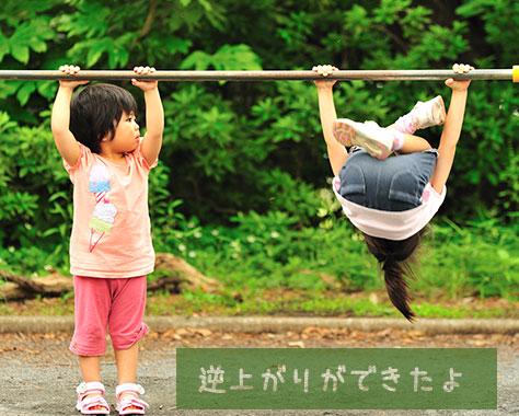 逆上がりの練習をしよう!家でもできる練習法で苦手を克服