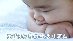 生後3ヶ月の生活リズムの整え方!睡眠時間や授乳回数は?