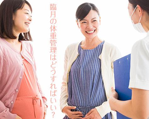 臨月は体重が増加しやすい?!妊娠後期の体重管理のポイント