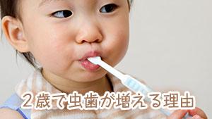 2歳で虫歯は意外に多い!はじめての虫歯治療はどうする?