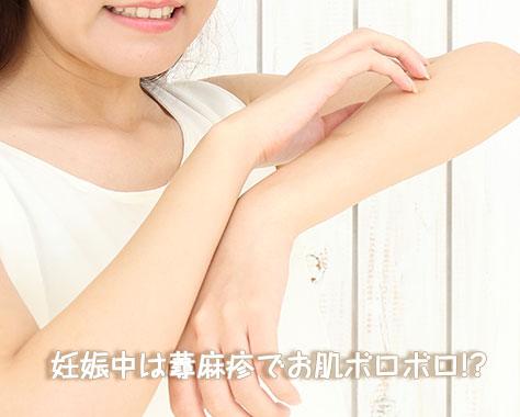 妊娠中の蕁麻疹の原因~激しい痒みで妊婦を悩ます皮膚疾患