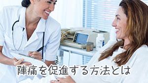 陣痛促進の方法とは?陣痛がこない時の誘発分娩の方法6つ