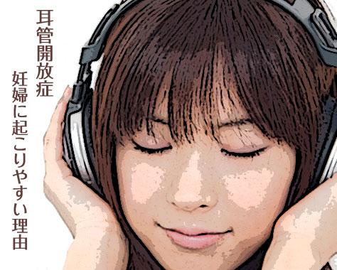 耳管開放症で妊婦の耳が詰まる原因は?耳管狭窄症との違い