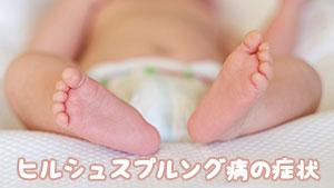 ヒルシュスプルング病~新生児の便秘やおならが出ない原因
